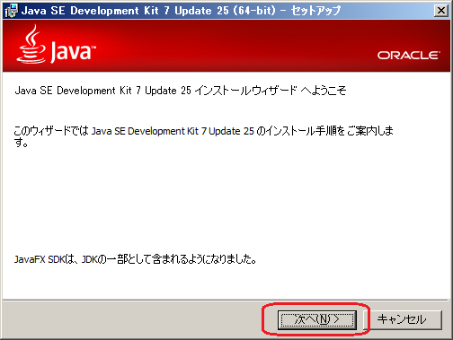 Oracle_JavaSE_install1