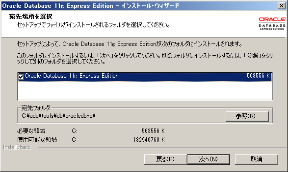 oracle_db_xe-install_01