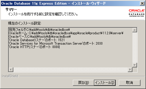 oracle_db_xe-install_03
