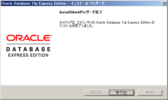oracle_db_xe-install_04