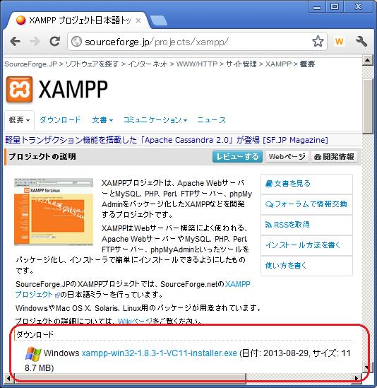 xampp_setting_01