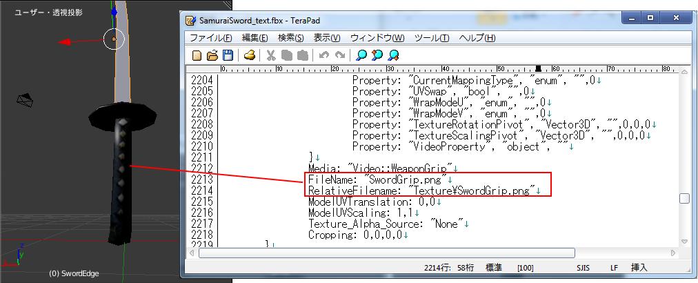 FBXファイルの中身例(画像をUVマッピングした時)は画像ファイルのファイル名、ファイル相対パスが記載される。