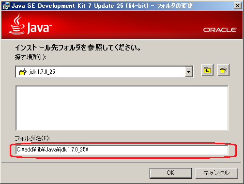 Oracle_JavaSE_install2