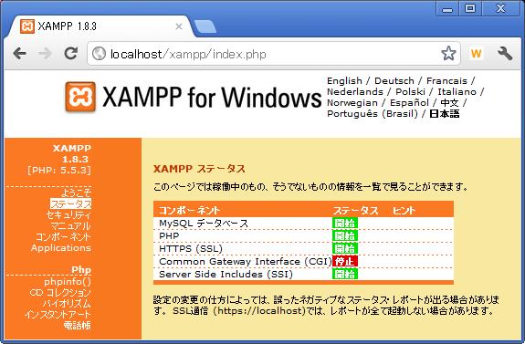 xampp_setting_10