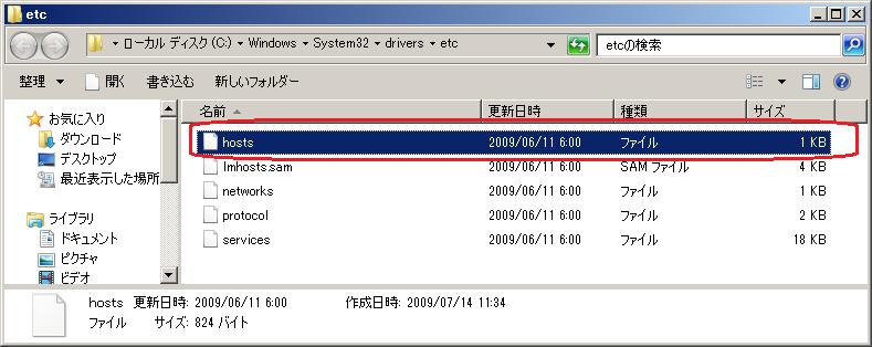 dev_setting_01_hosts_01