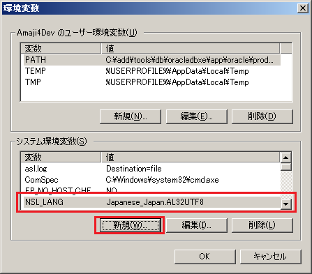 dev_setting_06_add_oracle_env2