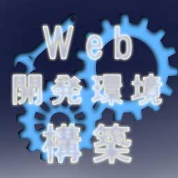 Web開発環境構築のアイキャッチ画像