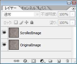 「ScrolledImage」「OriginalImage」等の名称でレイヤ分けしておく
