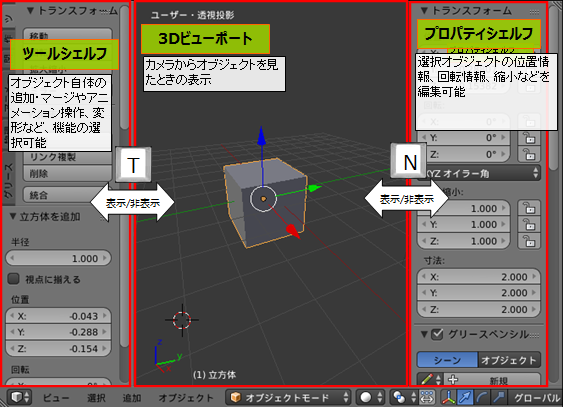 blender_window_operate_3dviewport