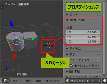 3Dカーソル