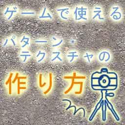ゲーム等で使えるつなぎ目のないループするテクスチャ画像の作り方 Nodachi Soft