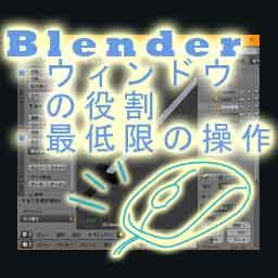 Blender最低限のウィンドウ役割と操作方法アイキャッチ