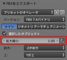 BlenderからFBXファイル出力するときのスケール係数設定