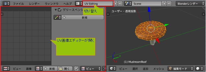 UV/画像エディター ウィンドウを開く
