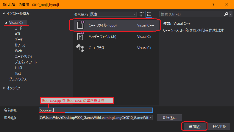 新規にCソースファイルを追加する