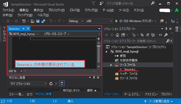 C言語のソースコードを追加した直後の画面