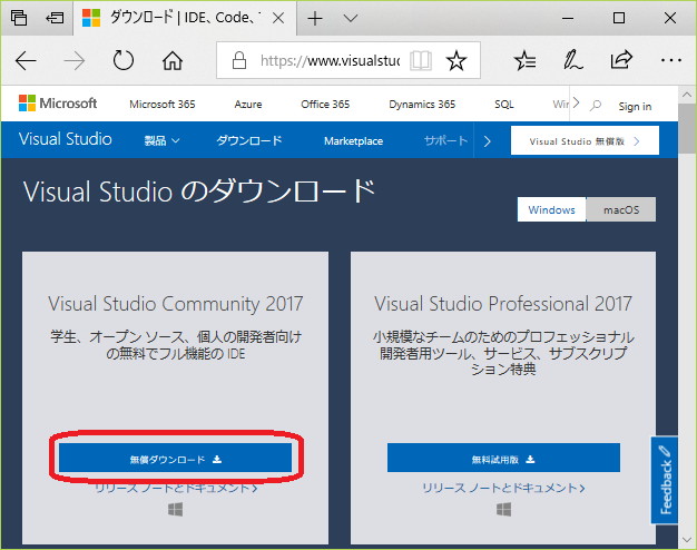 Visual Studio Community 2017 のダウンロード手順
