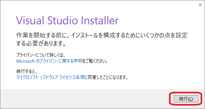 Visual Studio Community 2017 のインストール手順