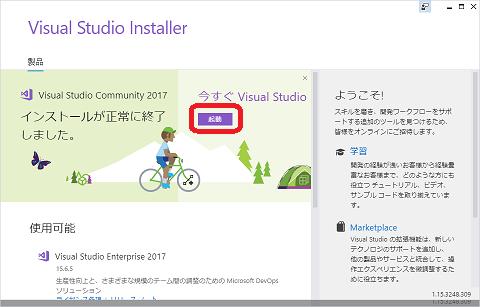 Visual Studio Community 2017 のインストール完了画面