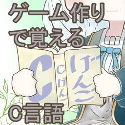 第0章 はじめに イチからゲーム作りで覚えるc言語 Nodachi Soft