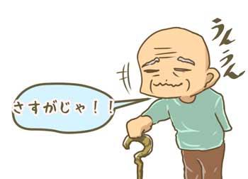 ほめる村人(老人)