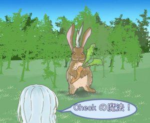 鬼ウサギに Check の魔法