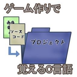 第1章02 アプリ作成のためのプロジェクト作り イチからゲーム作りで覚えるc言語 Nodachi Soft