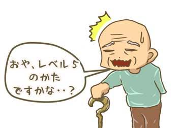 プレイヤーに話しかける村人(老人)